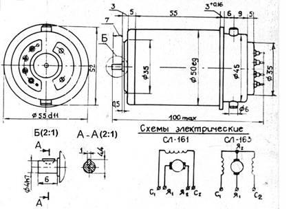 Электродвигатели СЛ-161 и СЛ-